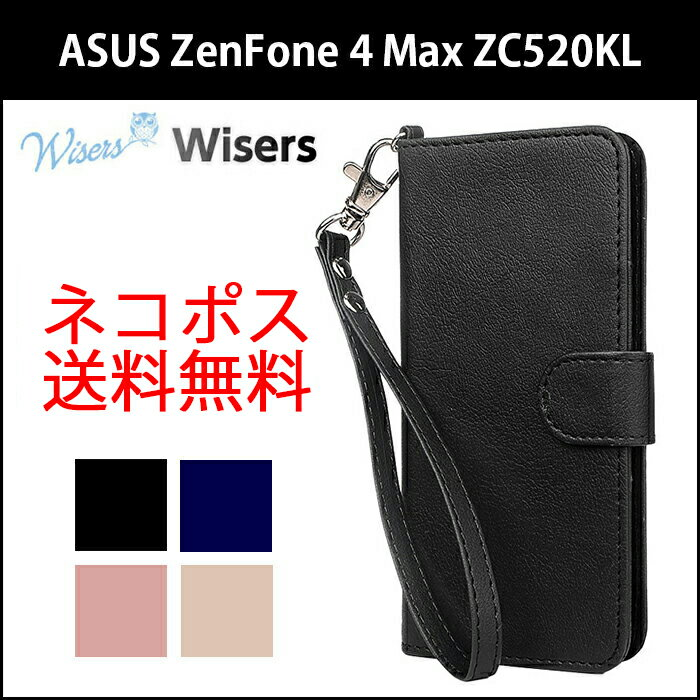【ストラップ2種付】wisers ASUS ZenFone 4 Max ZC520KL [2017 年 新型] [2018 年 新型] 5.2インチ スマートフォン スマホ 専用 手帳型 ケース カバー 全4色 ブラック・ダークブルー・ローズゴールド・ゴールド