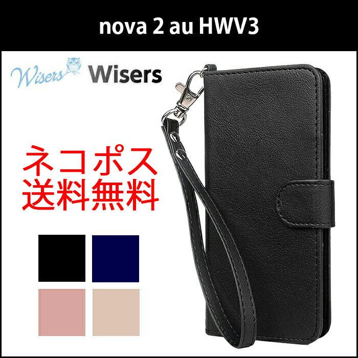 【ストラップ2種付】 wisers HUAWEI ファーウェイ nova 2 au HWV31 UQ mobile 5.0 インチ スマートフォン スマホ 専用 手帳型 オリジナルハンドストラップ&ネックストラップ付き ケース カバー 全4色 ブラック・ダークブルー・ローズゴールド・ゴールド