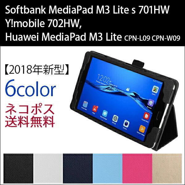 【タッチペン・フィルム付】 wisers Softbank MediaPad M3 Lite s 701HW Y!mobile 702HW , Huawei MediaPad M3 Lite CPN-L09 CPN-W09 [2017 2018 年 新型] 8.0インチ タブレット 専用 ケース カバー 全6色 ブラック・ホワイト・ダークブルー・スカイブルー・ピンク・ゴールド