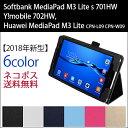 【タッチペン・フィルム付】 wisers Softbank MediaPad M3 Lite s 701HW Y!mobile 702HW , Huawei MediaPad M3 Lite C…