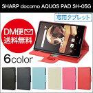 wisersシャープSHARPdocomoAQUOSPADSH-05Gタブレット専用フロントスタンドタイプケースカバー全6色ブラック・ダークブルー・スカイブルー・ホワイト・ピンク・レッド