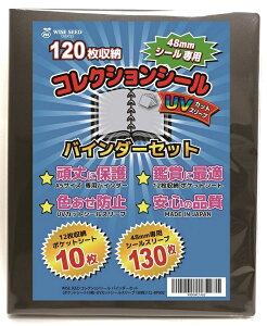 UVカット ビックリマンシール ファイル A5バインダー リフィル スリーブ/コレクションシール バインダーセット (120枚収納 表裏収納なら240枚!)/バインダー+ポケットシート10枚+UVカットシール