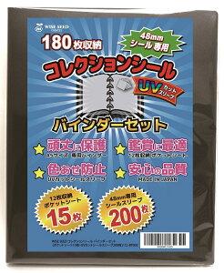 UVカット ビックリマンシール ファイル A5バインダー リフィル スリーブ/コレクションシール バインダーセット (180枚収納 表裏収納なら360枚!)/バインダー+ポケットシート15枚+UVカットシール