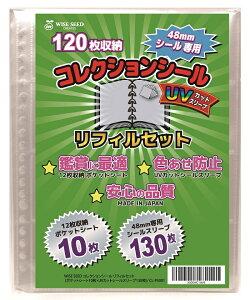 UVカット ビックリマンシール ファイル ポケットシート スリーブ/コレクションシール リフィルセット (120枚収納 表裏収納なら240枚!)/ポケットシート10枚・UVカットシールスリーブ130枚 ファイ