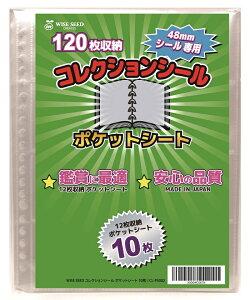 ビックリマンシール ファイル リフィル/コレクションシール ポケットシート 10枚 (120枚収納 表裏収納なら240枚!) ファイリング アルバム