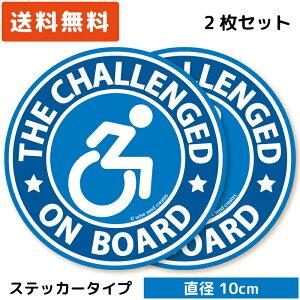 車いすマーク ステッカー 円形 (ステッカータイプ) ブルー/青 2枚セット ST-CD006 障がい者マーク 車イス 車いす 車椅子 フリー 駐車スペース 駐車場 パーキング ゆっくり走ります お先にどうぞ