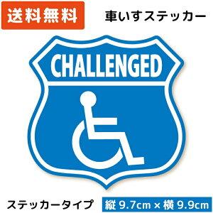 エンブレム カーステッカー 車いすマーク ISA/ベーシック( ステッカー タイプ ) ST-EM009 障がい者マーク 車イス 車いす 車椅子 フリー 駐車スペース 駐車場 パーキング ゆっくり走ります お先に