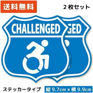 エンブレム カーステッカー 車いすマーク AIP/アクティブ( ステッカー タイプ ) 2枚セット ST-EM012 障がい者マーク 車イス 車いす 車椅子 フリー 駐車スペース 駐車場 パーキング ゆっくり走り