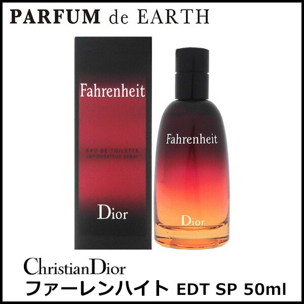 クリスチャン ディオール Christian Dior ファーレンハイト EDT SP 50ml【送料無料】【あす楽対応_14時まで】【香水 メンズ】【EARTH】【クリスマス ギフト プレゼント】