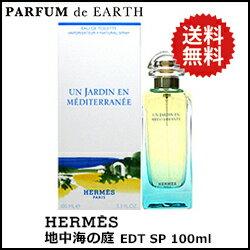 エルメス HERMES 地中海の庭 EDT SP 100ml Un Jardin En Mediterranee【送料無料】【あす楽対応_14時まで】【香水】【香水 メンズ レディース 多数取扱中】【EARTH】