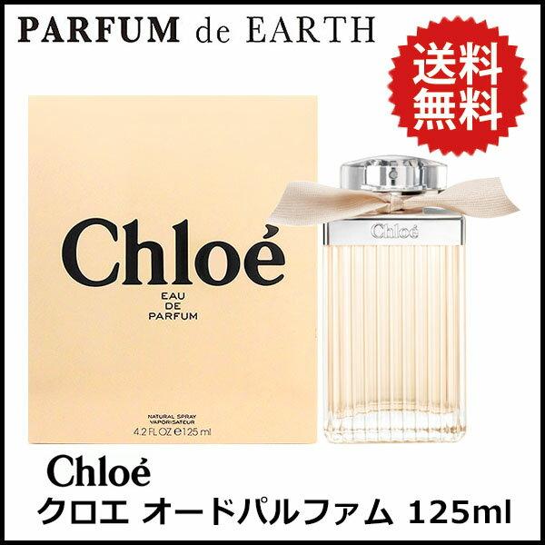クロエ CHLOE クロエ オードパルファム 125ml EDP SP 【送料無料】【あす楽対応_14時まで】【香水 レディース】【EARTH】