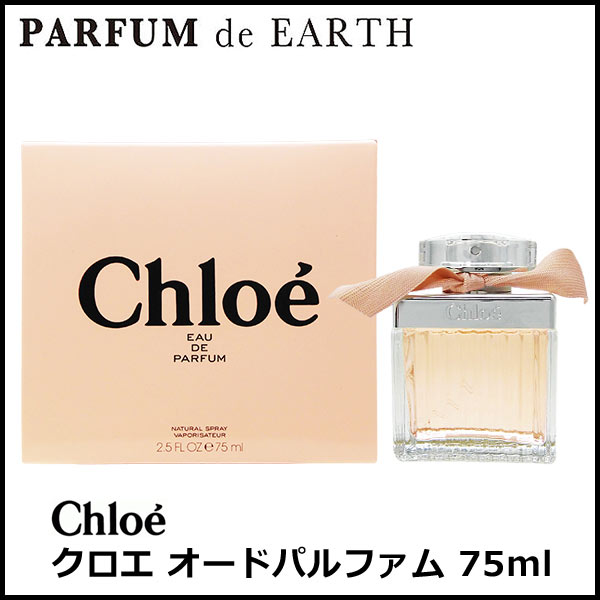 クロエ CHLOE クロエ オードパルファム 75ml EDP SP 【あす楽対応_14時まで】【香水 レディース】【EARTH】