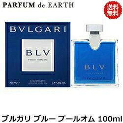 ブルガリ 香水 メンズ ブルガリ BVLGARI ブルー blue プールオム EDT SP 100ml 【送料無料】【あす楽対応_お休み中】【香水】