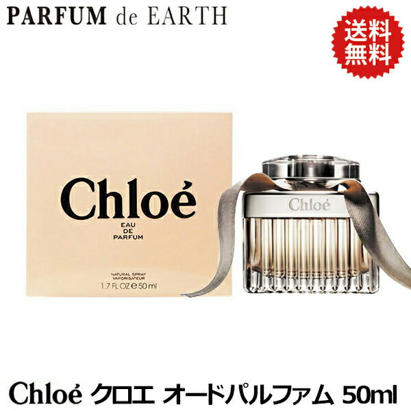 クロエ CHLOE クロエ オードパルファム 50ml EDP SP 【送料無料】クロエ 香水 レディース CHLOE【あす楽対応_14時まで】【EARTH】【新生活 印象】