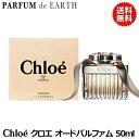 クロエ CHLOE クロエ オードパルファム 50ml EDP SP 【送料無料】【EARTH】クロエ 香水 レディース CHLOE【あす楽対応…