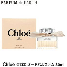 クロエ CHLOE クロエ オードパルファム 30ml EDP SP クロエ CHLOE 香水 レディース 【あす楽対応_14時まで】【EARTH】【香水 ブランド 人気 激安】