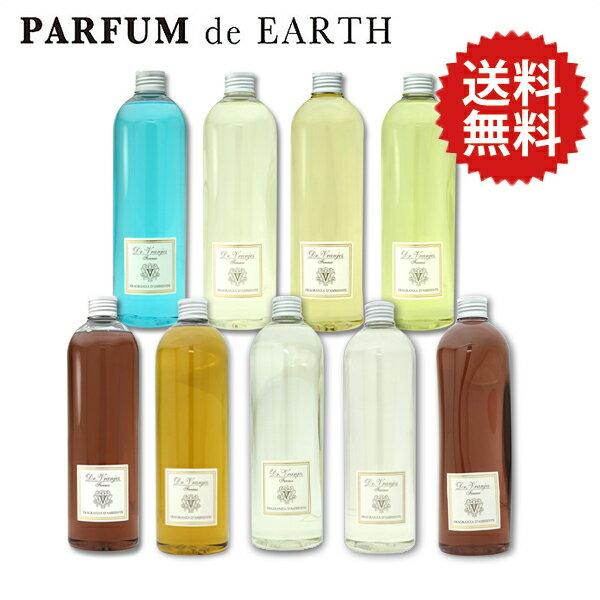 ドットール・ヴラニエス リードディフューザー リフィル(詰替え用)500ml[全9種類]香りとスティックサイズをお選びください。【送料無料】【あす楽対応_14時まで】