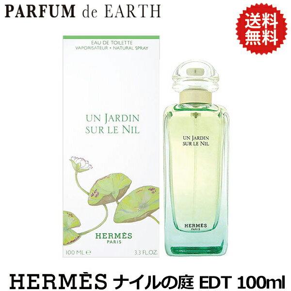 エルメス HERMES ナイルの庭 EDT SP 100ml 【送料無料】【あす楽対応_14時まで】【香水 メンズ レディース】【EARTH】