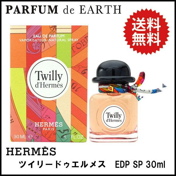 エルメス HERMES ツイリー ドゥ エルメス EDP SP 30ml TWILLY D'HERMES Eau De Parfum【送料無料】【あす楽対応_14時まで】【香水 レディース】