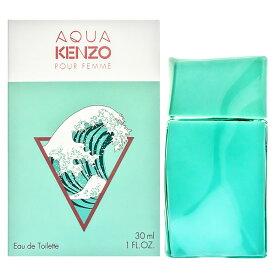 ケンゾー KENZO アクアケンゾー オーデ トワレ EDT SP 30ml Aqua Kenzo Pour Femme【あす楽対応_お休み中】【香水 レディース】【香水 ブランド 人気 ギフト 誕生日 プレゼント】