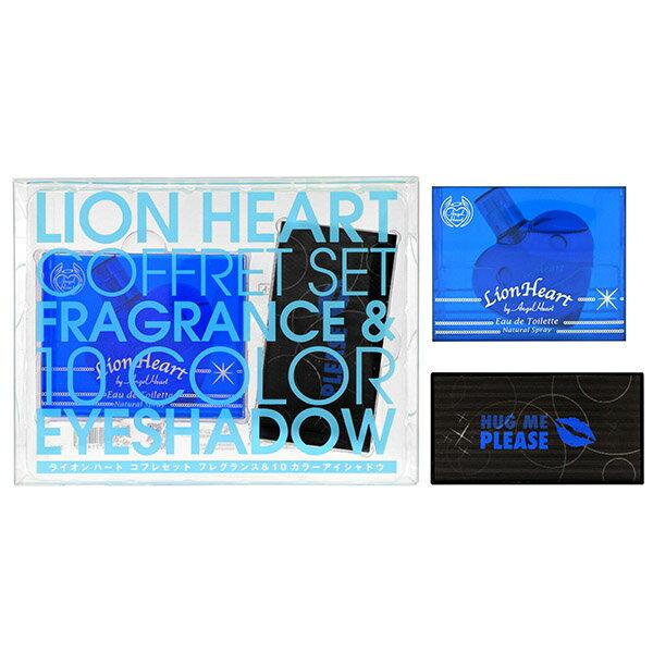 エンジェルハート ANGEL HEART ライオンハート コフレセット 2018(オードトワレ 50ml+アイシャドウパレット10色)AngelHeart Lion Heart Coffret Set【あす楽対応_14時まで】【香水 メンズ レディース】
