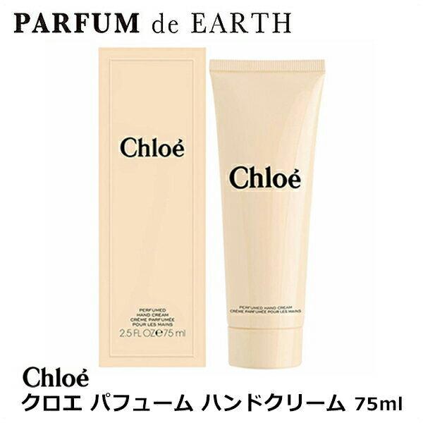 クロエ CHLOE クロエ パフューム ハンドクリーム 75ml 【週末限定SALE】Chloe perfumed Hand Cream【あす楽対応_14時まで】【香水 レディース】