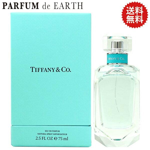 ティファニー TIFFANY ティファニー オードパルファム EDP SP 75ml TIFFANY Eau de Parfum 【送料無料】【あす楽対応_お休み中】【香水 レディース】【EARTH】【クリスマス ギフト プレゼント】