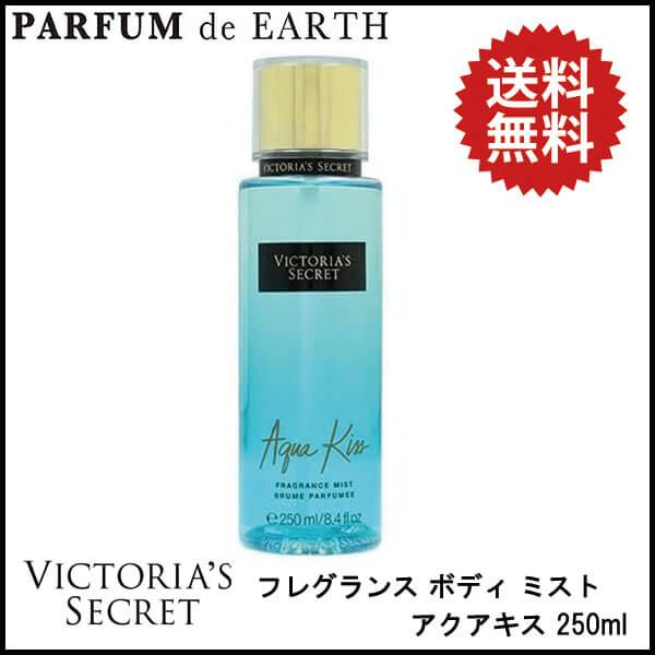 ヴィクトリア シークレット VICTORIA'S SECRET フレグランスボディミスト アクアキス 250ml Fragrance Mist Aqua Kiss【送料無料】【あす楽対応_14時まで】【香水 レディース】