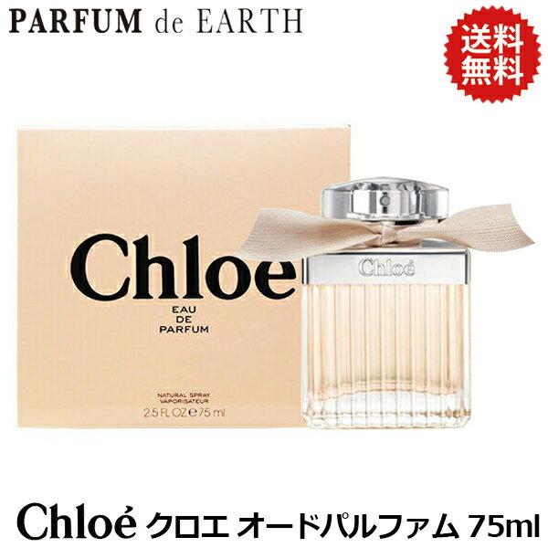 クロエ CHLOE クロエ オードパルファム 75ml EDP SP【送料無料】 【あす楽対応_14時まで】【香水 レディース】【EARTH】【新生活 印象】