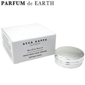 アッカカッパ ACCA KAPPA ホワイトモス ソリッドパフューム 10ml Acca Kappa White Moss Solid Perfume【あす楽対応_14時まで】【香水 人気 ブランド ギフト 誕生日】