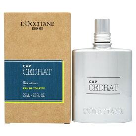 ロクシタン L'OCCITANE セドラ オム EDT SP 75ml【あす楽対応_お休み中】【香水 メンズ】