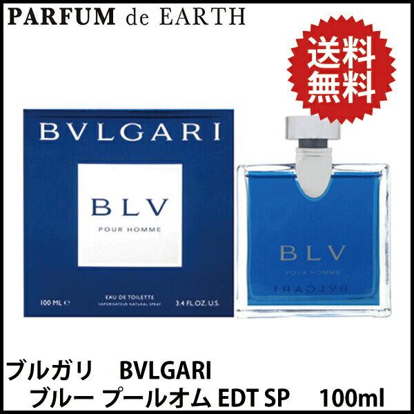 ブルガリ 香水 メンズ ブルガリ BVLGARI ブルー blue プールオム EDT SP 100ml 【送料無料】【あす楽対応_14時まで】【香水】