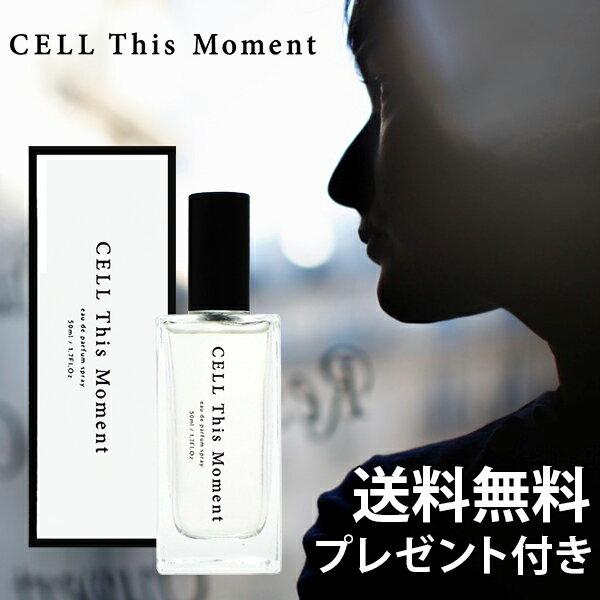 送料無料!CELL セル ディス モーメント EDP SP 50ml &ミニサンプルおまけ付き!CELL This Moment [オードパルファム スプレー]【レディース】 【メンズ】 【ユニセックス】【EARTH】
