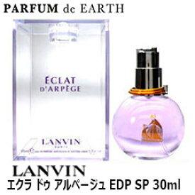 ランバン LANVIN エクラ ドゥ アルページュ EDP SP 30ml 【あす楽対応_14時まで】【香水 メンズ レディース】【EARTH】【香水 人気 ブランド ギフト 誕生日】