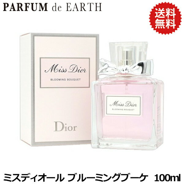 クリスチャン ディオール Christian Dior ミスディオール ブルーミングブーケ EDT SP 100ml【送料無料】【あす楽対応_14時まで】【香水 レディース】【EARTH】【母の日 ギフト】