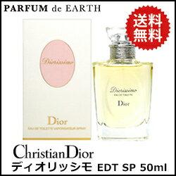 クリスチャン ディオール Christian Dior ディオリッシモ EDT SP 50ml【送料無料】【あす楽対応_お休み中】【香水 レディース】