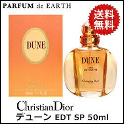 クリスチャン ディオール Christian Dior デューン EDT SP 50ml【送料無料】 【あす楽対応_14時まで】【香水 レディース】【EARTH】