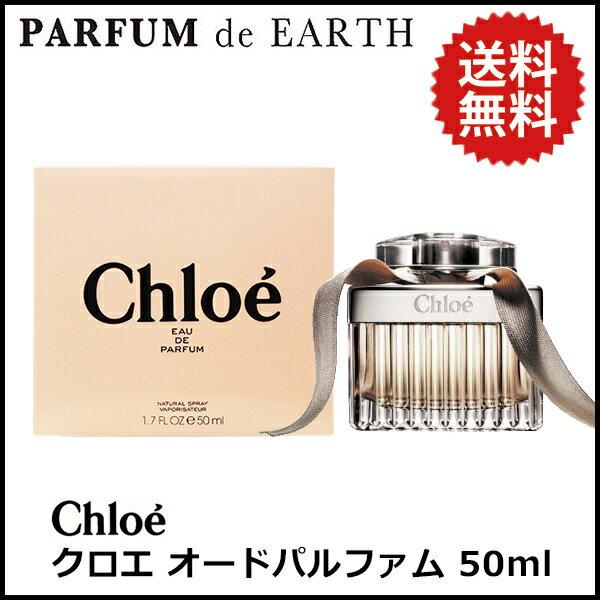 クロエ CHLOE クロエ オードパルファム 50ml EDP SP 【送料無料】クロエ 香水 レディース CHLOE【あす楽対応_14時まで】【EARTH】【母の日 ギフト】