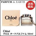 クロエ CHLOE クロエ オードパルファム 50ml EDP SP 【送料無料】クロエ 香水 レディース CHLOE【あす楽対応_お休み中…