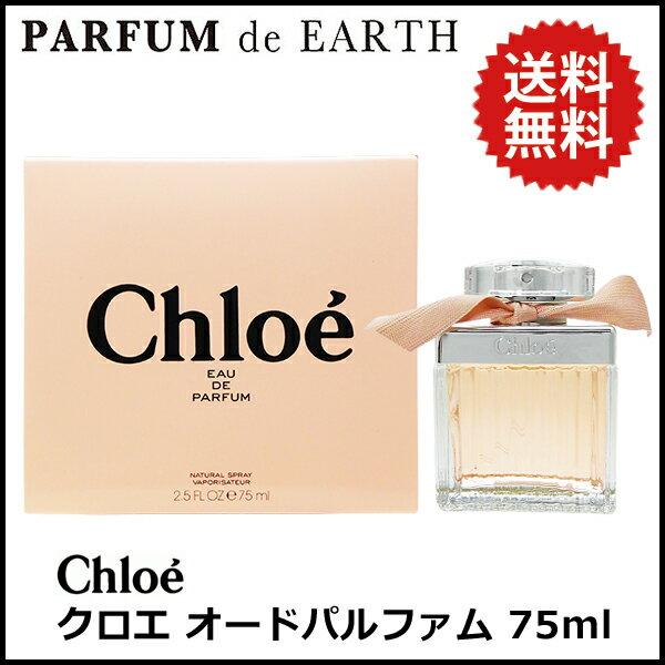 クロエ CHLOE クロエ オードパルファム 75ml EDP SP【送料無料】 【あす楽対応_14時まで】【香水 レディース】【EARTH】【母の日 ギフト】