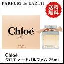 クロエ CHLOE クロエ オードパルファム 75ml EDP SP 【送料無料】【あす楽対応_14時まで】【香水 レディース】【EARTH】