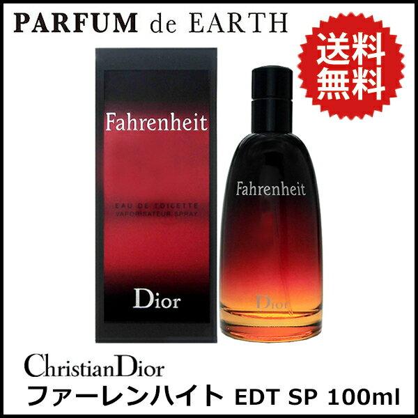 クリスチャン ディオール Christian Dior ファーレンハイト EDT SP 100ml【送料無料】【あす楽対応_14時まで】【香水 メンズ レディース 多数取扱中】【EARTH】