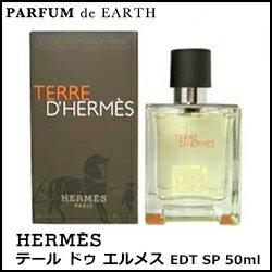 エルメス HERMES テール ドゥ エルメス EDT SP 50ml【あす楽対応_お休み中】【香水 メンズ レディース 多数取扱中】【EARTH】