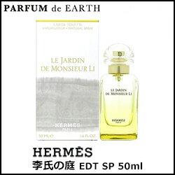 エルメス HERMES 李氏の庭 EDT SP 50ml 【週末限定SALE】【あす楽対応_お休み中】