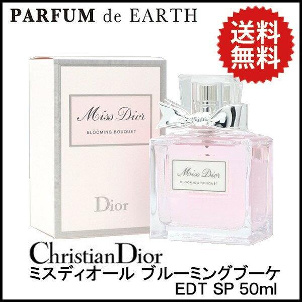 クリスチャン ディオール Christian Dior ミスディオール ブルーミングブーケ EDT SP 50ml【送料無料】 【あす楽対応_14時まで】【香水 レディース】【母の日 ギフト】
