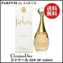クリスチャン ディオール Christian Dior ジャドール EDP SP 100ml【送料無料】 【オードパルファム】【あす楽対応_14時まで】【香水 レディース】【EARTH】【母の日 ギフト】