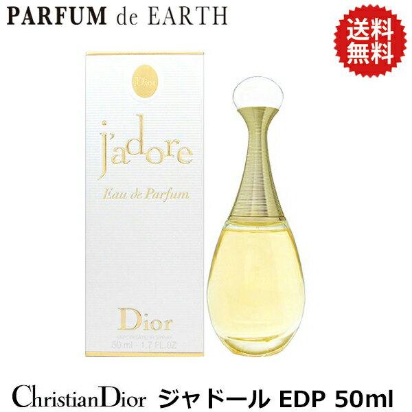 クリスチャン ディオール Christian Dior ジャドール EDP SP 50ml【送料無料】 【オードパルファム】【あす楽対応_14時まで】【香水 レディース】【母の日 ギフト】