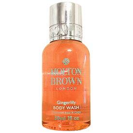 モルトンブラウン MOLTON BROWN ジンジャーリリー ボディウォッシュ 30ml Molton Brown Gingerlily Body Wash【あす楽対応_お休み中】【香水 メンズ レディース】【香水 人気 ブランド ギフト 誕生日】