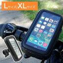 【自転車 バイク スマホ ホルダー ケース 防水 角度 iPhone7ケース iphone Xperia Galaxy スマートフォンホルダー ス…
