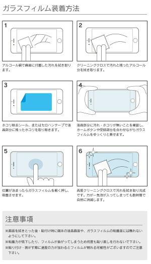 ガラスフィルム装着方法,貼り付け方法,貼り方